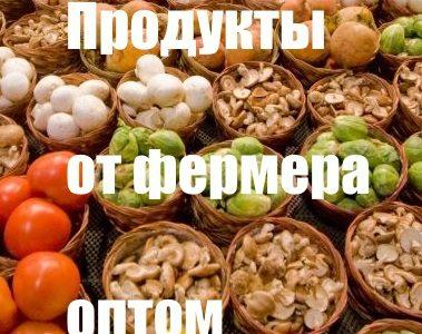 Фермерские продукты оптом