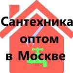 Сантехника оптом в Москве и Области