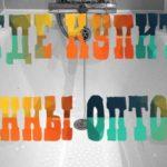 Ванны оптом – 10 + компаний