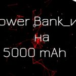Power Bank 5000 mAh оптом